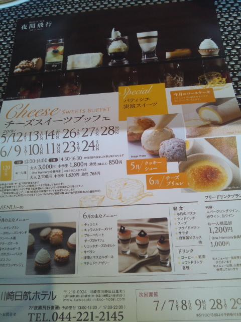 川崎日航ホテル 夜間飛行 チーズスイーツブッフェ_f0076001_2232234.jpg