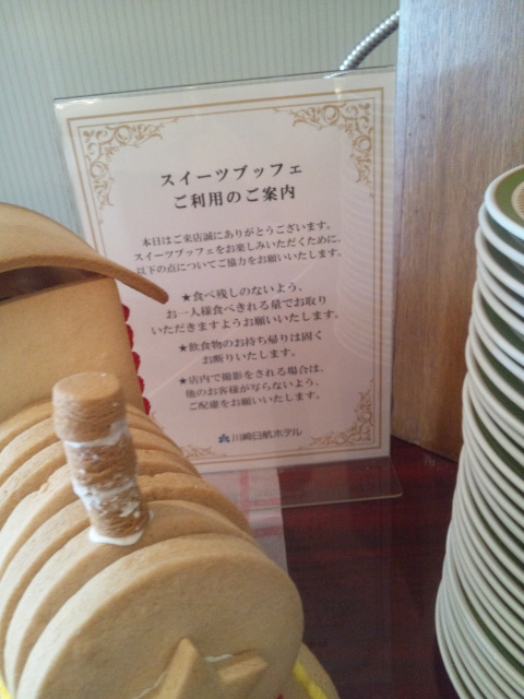 川崎日航ホテル 夜間飛行 チーズスイーツブッフェ_f0076001_2292447.jpg