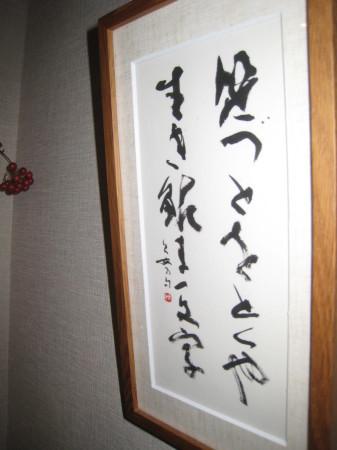 大塚婉嬢小品展‐杉田久女・春夏の句を書く‐_d0325708_19340662.jpg