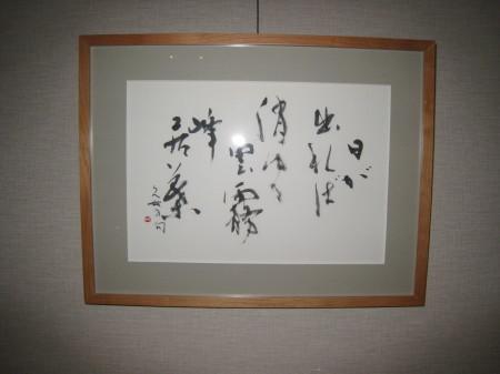 大塚婉嬢小品展‐杉田久女・春夏の句を書く‐_d0325708_19354195.jpg