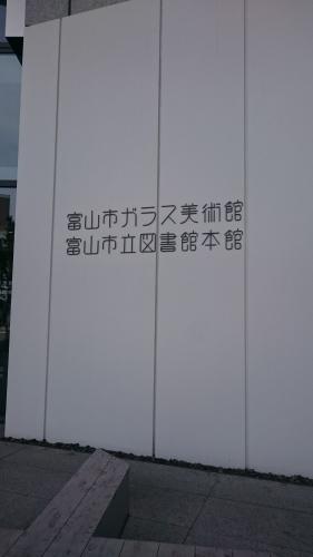 富山 2日め_c0101913_19493691.jpg