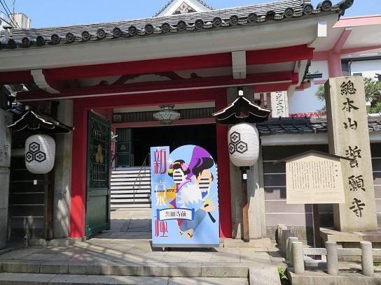 京都、町のお堂_c0192215_19164186.jpg
