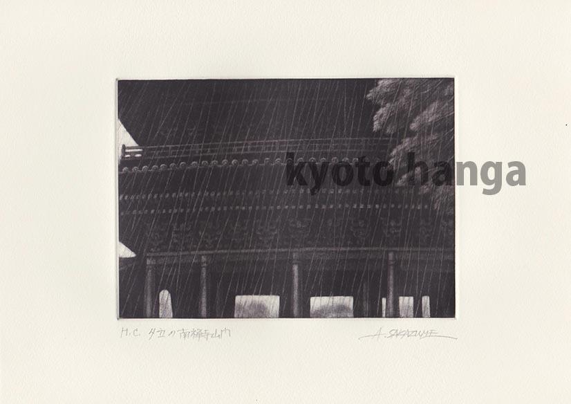 「京都十景」第4集(2012)ネット発売開始 残りわずか_b0182223_12451081.jpg