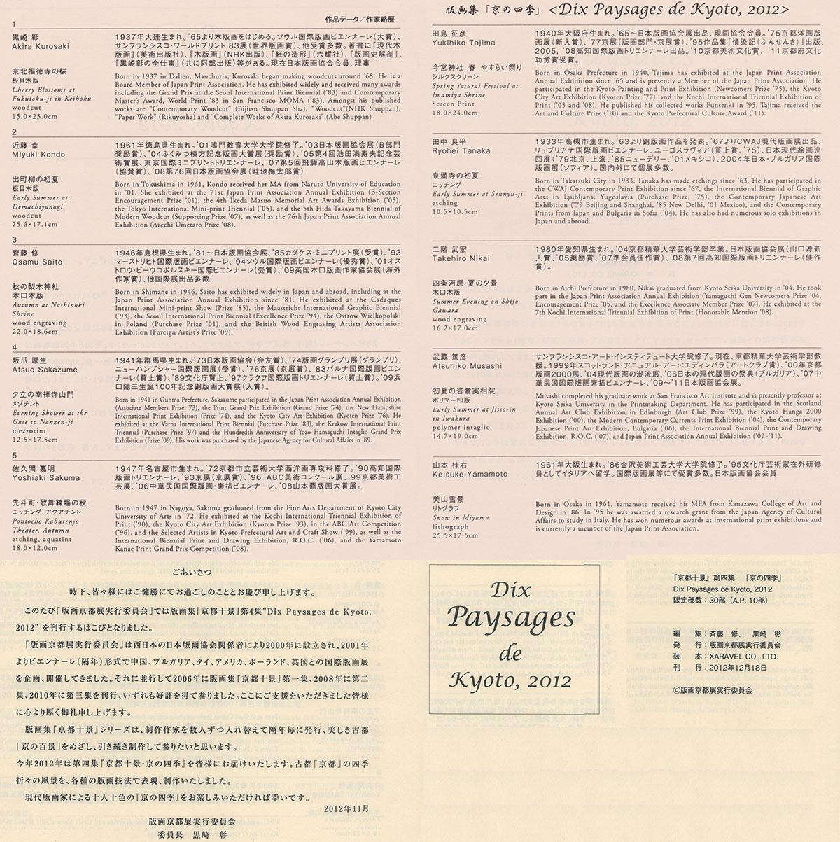 「京都十景」第4集(2012)ネット発売開始 残りわずか_b0182223_12480727.jpeg
