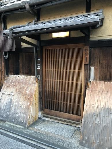 祇園遊び PART 1 @松八重さん_f0215324_15482610.jpeg