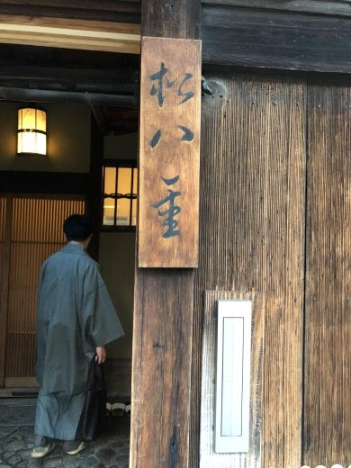 祇園遊び PART 1 @松八重さん_f0215324_15505655.jpeg