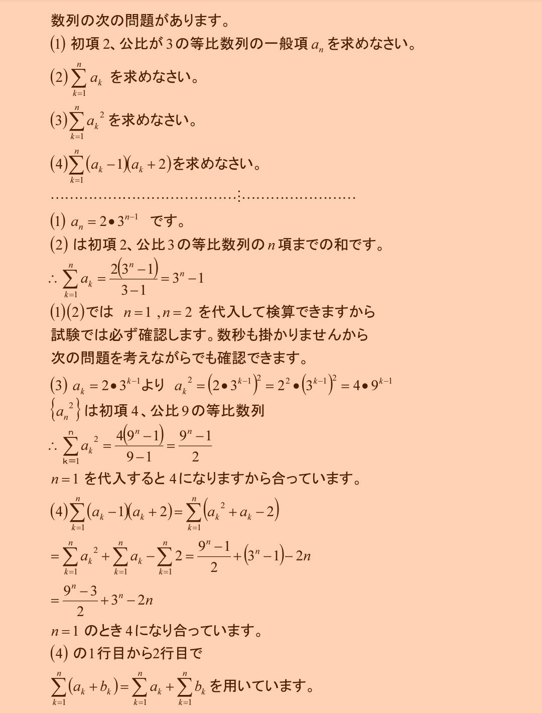 数学が得意になる<戦術>数列のΣ_b0368745_09254488.jpg