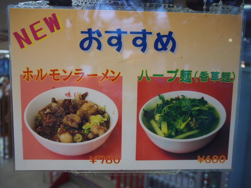 【これは矢場い!】味仙 矢場町の「ホルモンラーメンとニンニクチャーハン」_b0008655_11041020.jpg