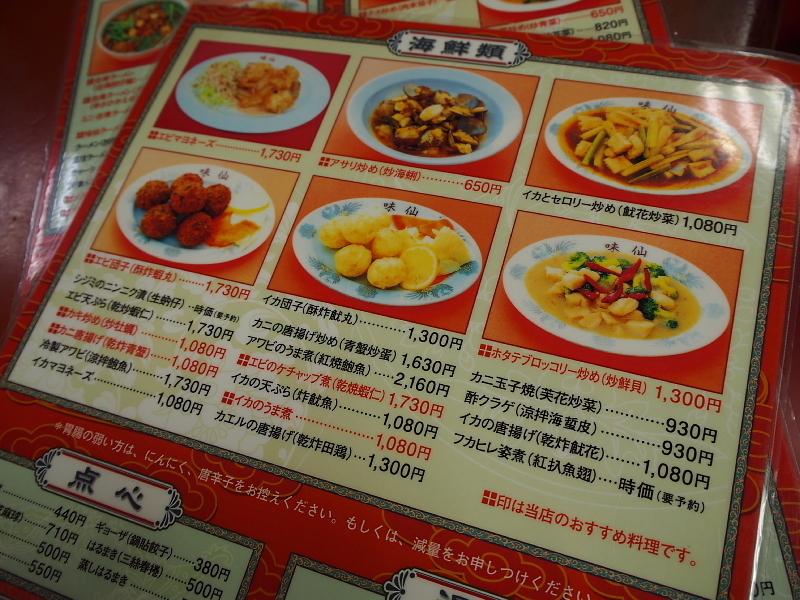 【これは矢場い!】味仙 矢場町の「ホルモンラーメンとニンニクチャーハン」_b0008655_11051940.jpg