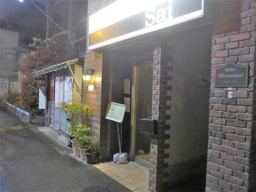 中野「Sai(サイ)」へ行く。_f0232060_11253086.jpg