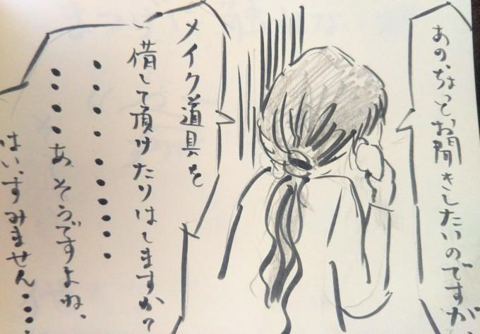 箱根ショックっ!_b0210688_11480085.jpg