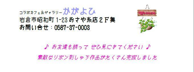 6/14(木)~26(火)リボン刺繍教室作品展 2018_b0151508_10434362.jpg