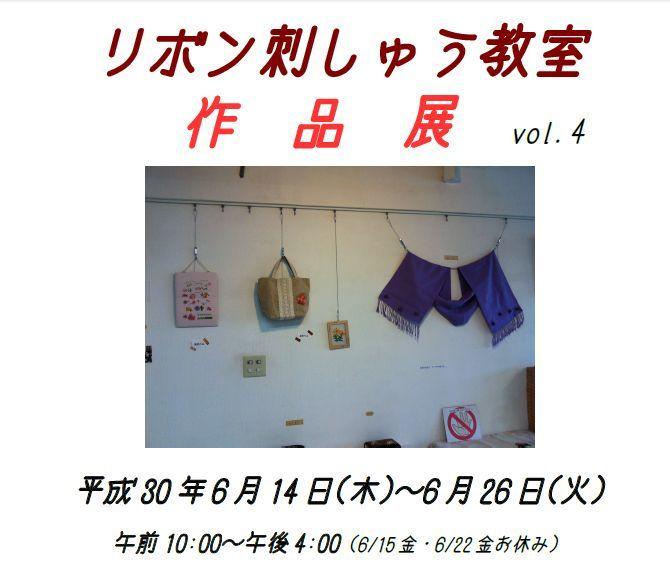 6/14(木)~26(火)リボン刺繍教室作品展 2018_b0151508_10434917.jpg