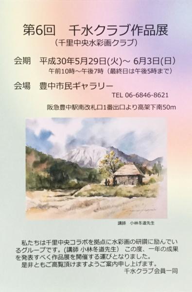 水彩画作品展のお知らせ_b0105719_13201537.jpg