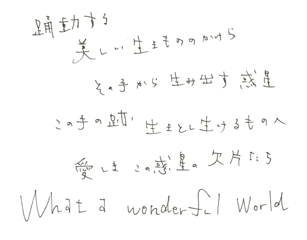 【中野由紀子作品展〜What a wonderful world】_a0017350_04111833.jpg