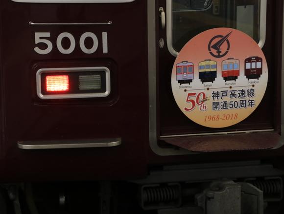 阪急5001F 神戸高速鉄道開通 50周年記念 看板車_d0202264_11253511.jpg