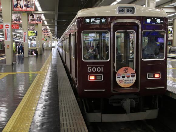 阪急5001F 神戸高速鉄道開通 50周年記念 看板車_d0202264_11255448.jpg