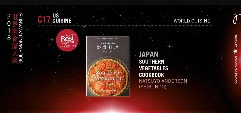 グルマン世界料理本大賞2018_d0166271_01491840.jpg