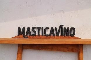 NEW OPEN マスティカヴィーノ!_b0016474_17011155.jpg
