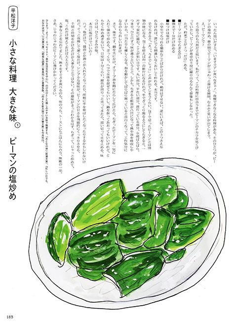 GINZA 連載「小さな料理 大きな味」挿絵_c0154575_16112382.jpg