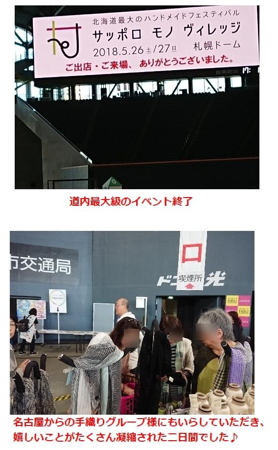 札幌ドーム、閉館一秒前まで熱気!  熱気! 熱気!_c0221884_06422928.jpg