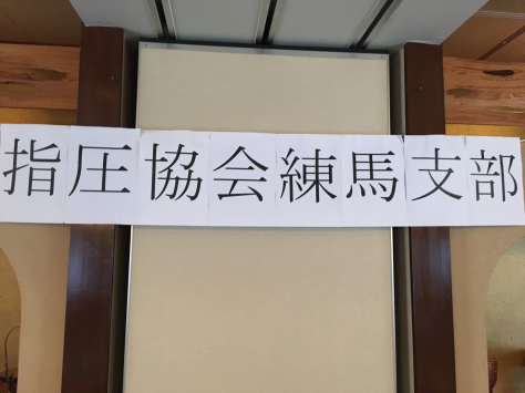 指圧界、治療界の重鎮、大御所、名先生・大先生勢揃いの総会。_a0112393_14144219.jpg