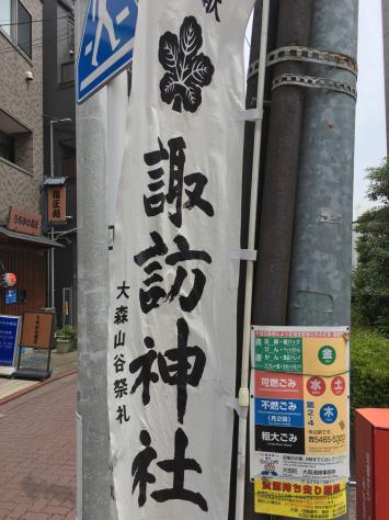 大森山谷自治会、諏訪神社。年に一度の伝統のお祭り。_a0112393_14185292.jpg