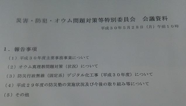 災害・防犯・オウム問題対策等特別委員会20180528_c0092197_10423984.jpg