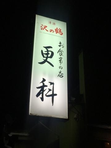 お食事の店 更科 湖山  お品書き記録_e0115904_10471336.jpg