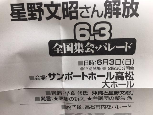 無実を訴え獄中43年 星野文昭さんを自由に_e0246120_1315554.jpg