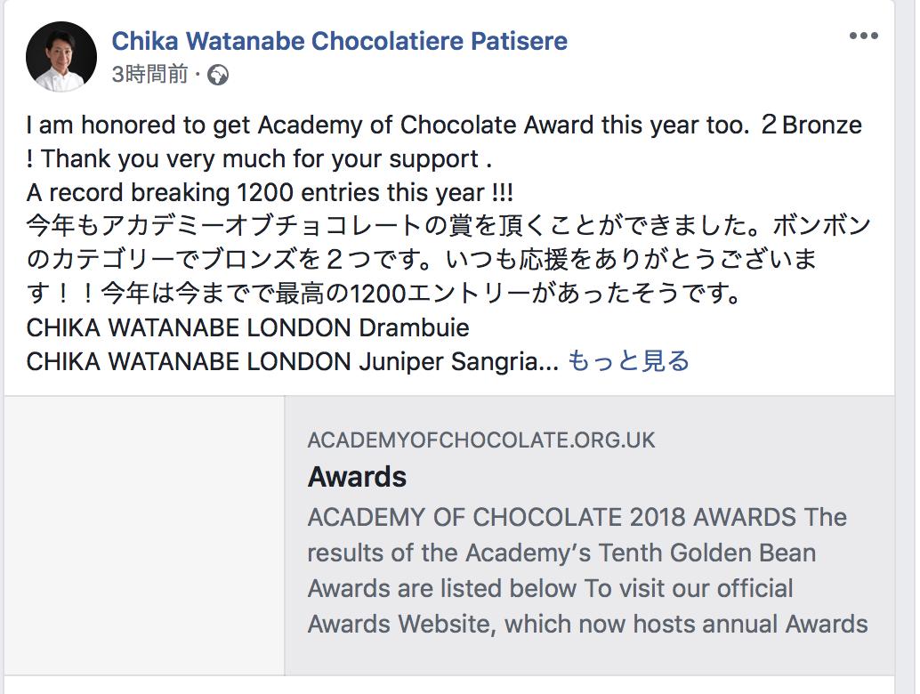 受賞チョコレート _f0380234_23360683.png