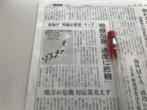 日経新聞の記事へのコメント_a0317236_13130085.jpeg