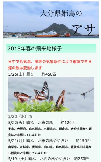 アサギマダラ   in  姫島_d0285540_05270498.png