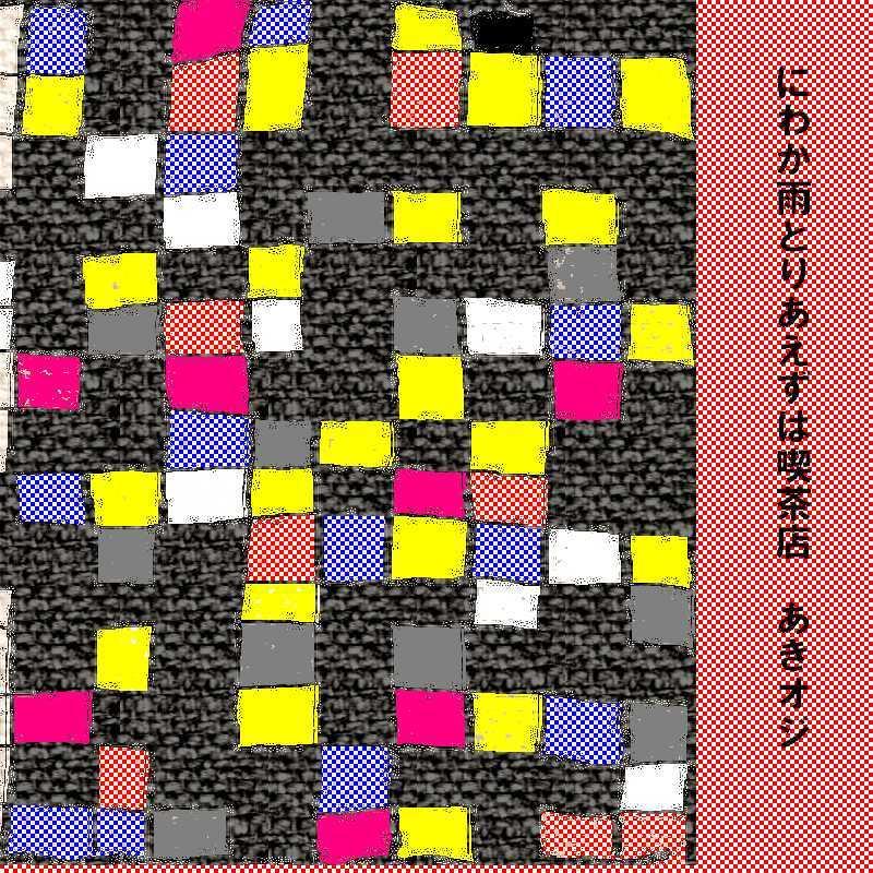 f0117041_05485213.jpg