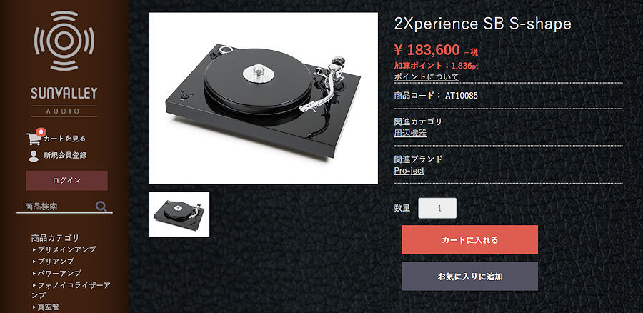 Pro-Ject 2Xperience 販売開始にあたり_b0350085_20040725.jpg