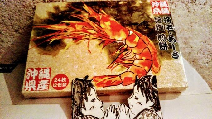 箱根のお土産も・・・_b0210688_16351135.jpg