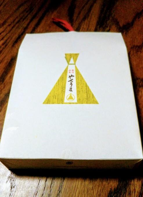 箱根のお土産も・・・_b0210688_16354513.jpg