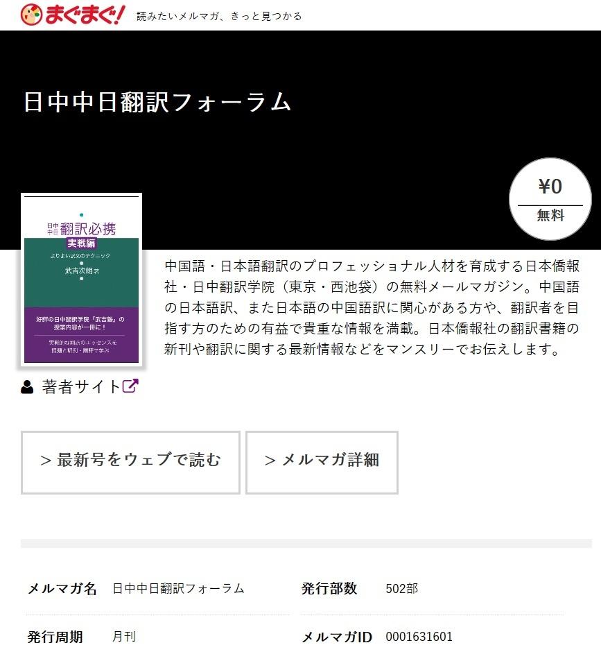 無料メルマガ「日中中日翻訳フォーラム」登録者、500名を突破_d0027795_15102694.jpg
