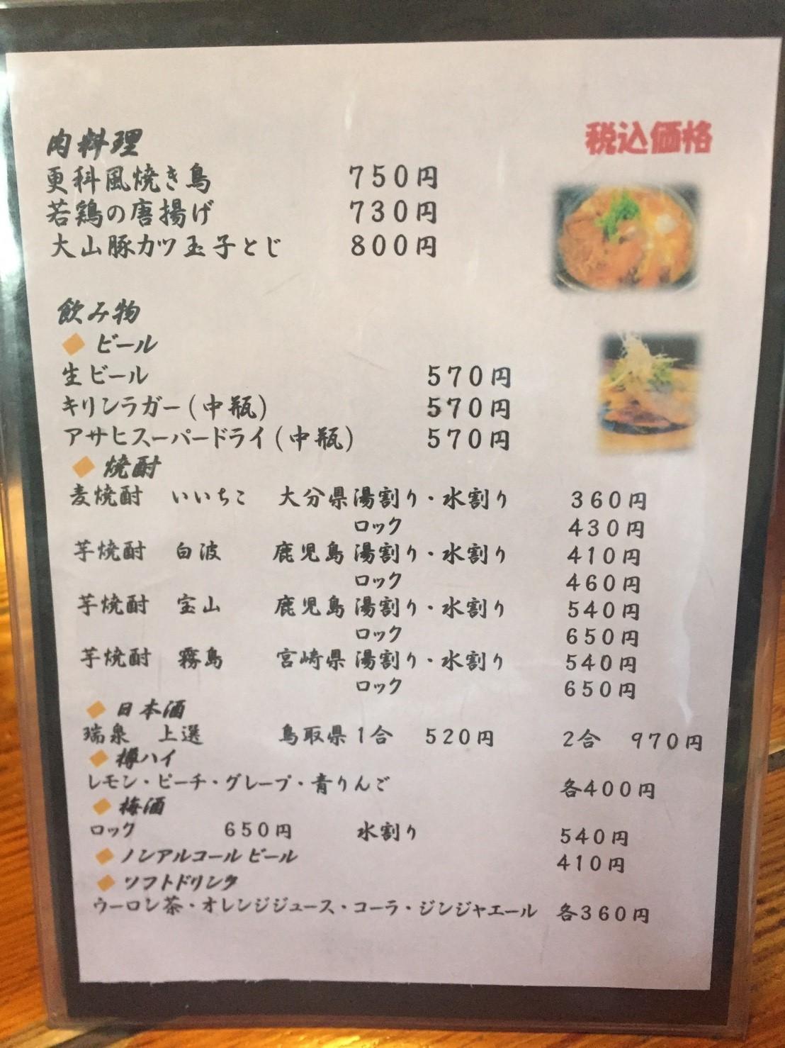 お食事の店 更科 湖山  お品書き記録_e0115904_02441727.jpg