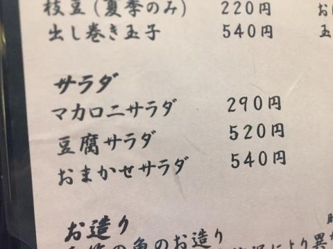 お食事の店 更科 湖山  お品書き記録_e0115904_02453609.jpg