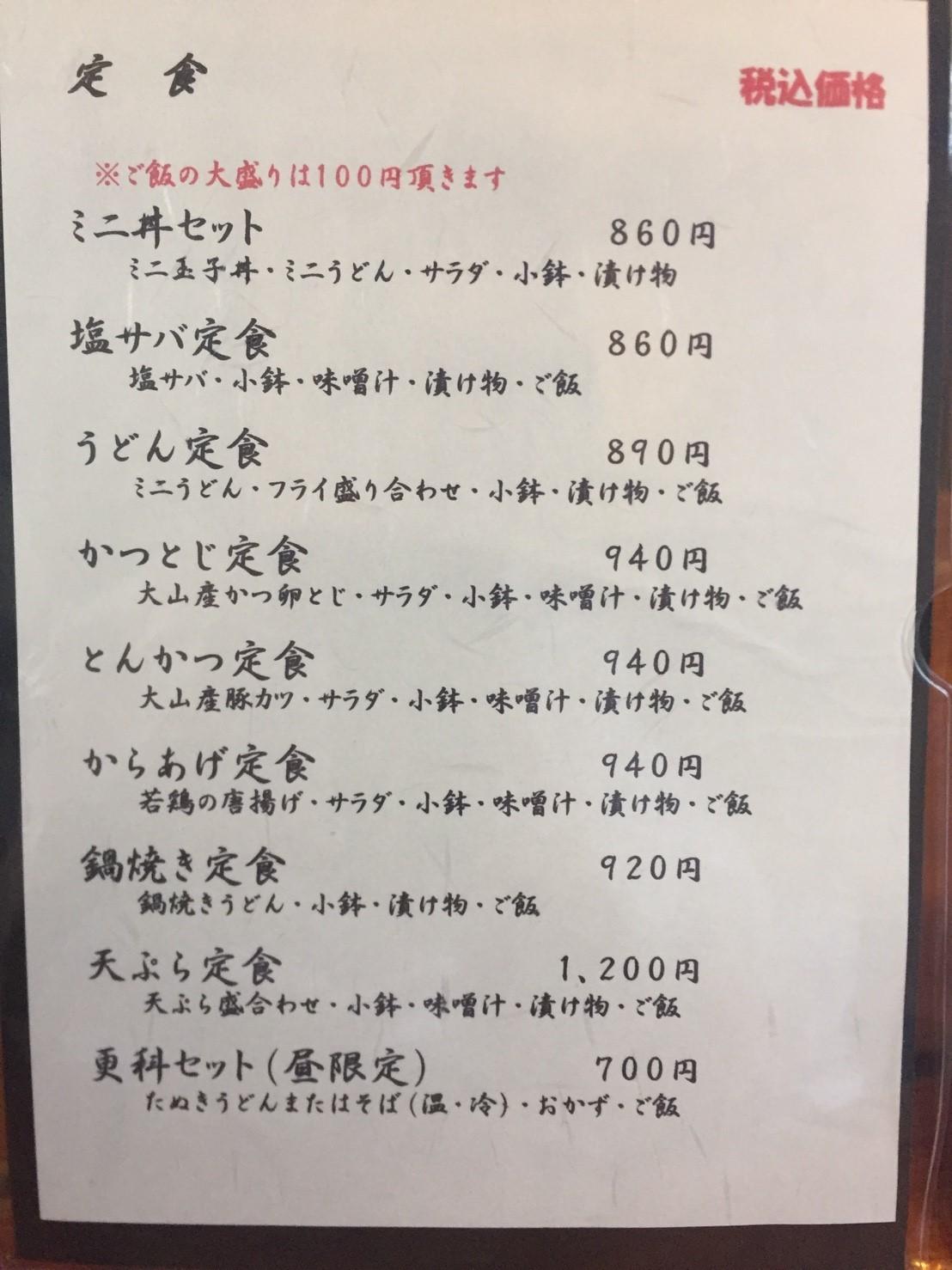 お食事の店 更科 湖山  お品書き記録_e0115904_02492492.jpg
