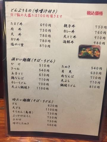 お食事の店 更科 湖山  お品書き記録_e0115904_02493708.jpg