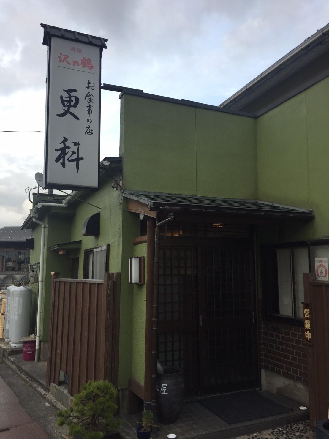 お食事の店 更科 湖山  お品書き記録_e0115904_04245383.jpg