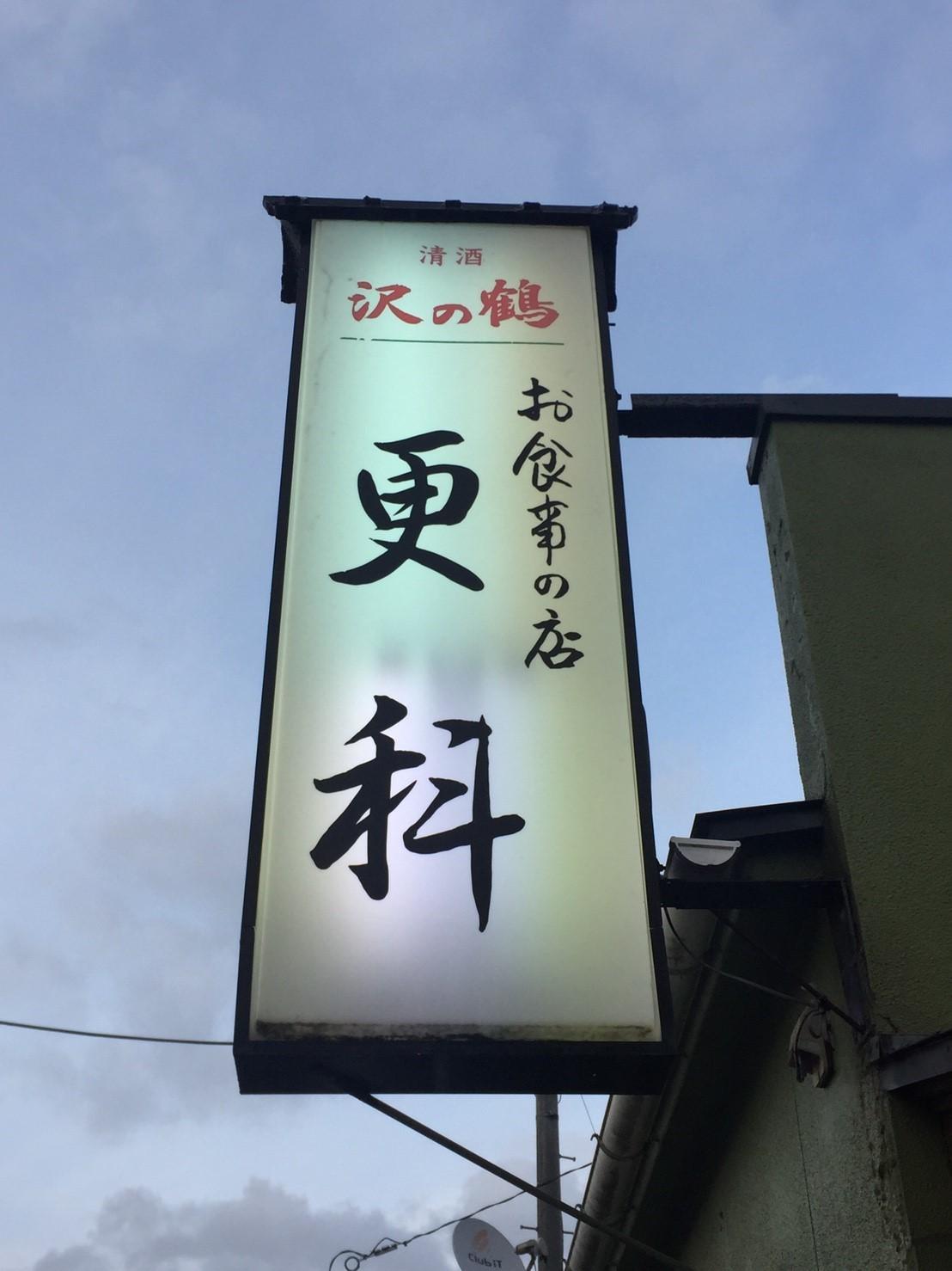 お食事の店 更科 湖山  お品書き記録_e0115904_04255116.jpg