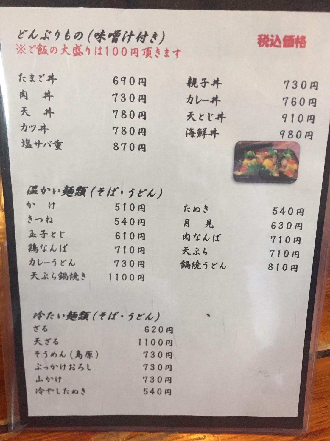 お食事の店 更科 湖山  お品書き記録_e0115904_04312921.jpg