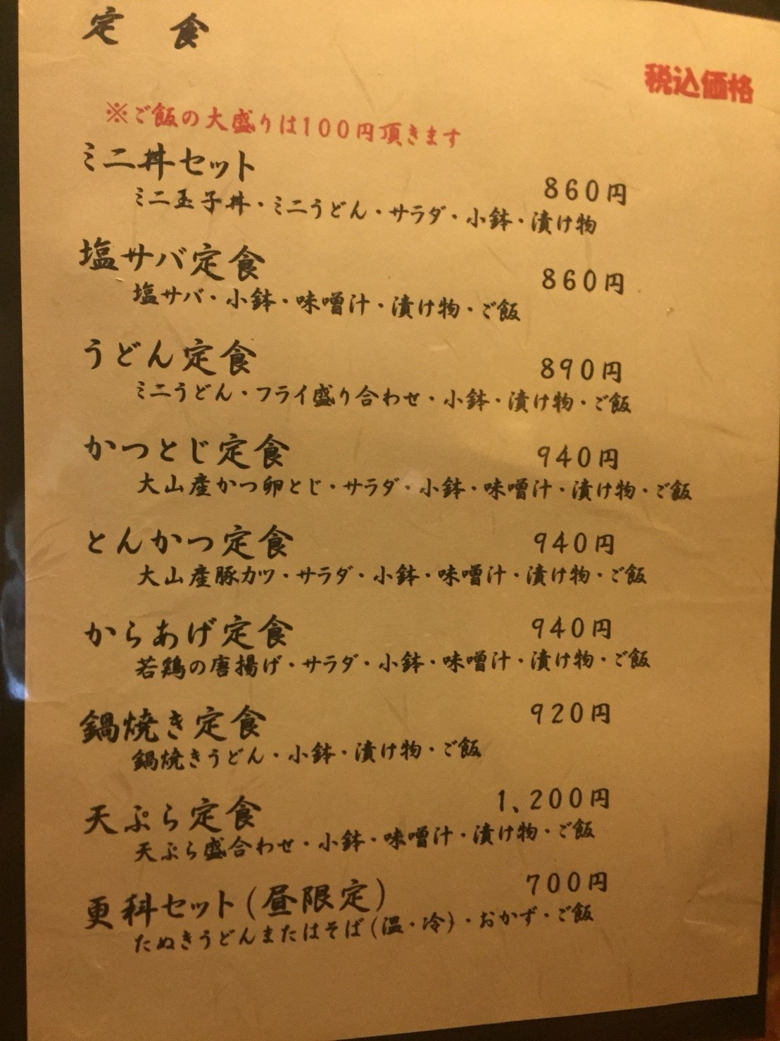 お食事の店 更科 湖山  お品書き記録_e0115904_05055560.jpg