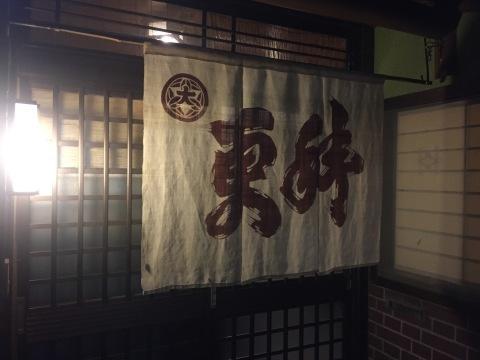 お食事の店 更科 湖山  お品書き記録_e0115904_10352180.jpg