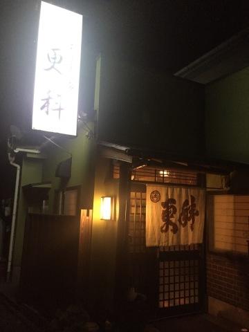 お食事の店 更科 湖山  お品書き記録_e0115904_11261856.jpg
