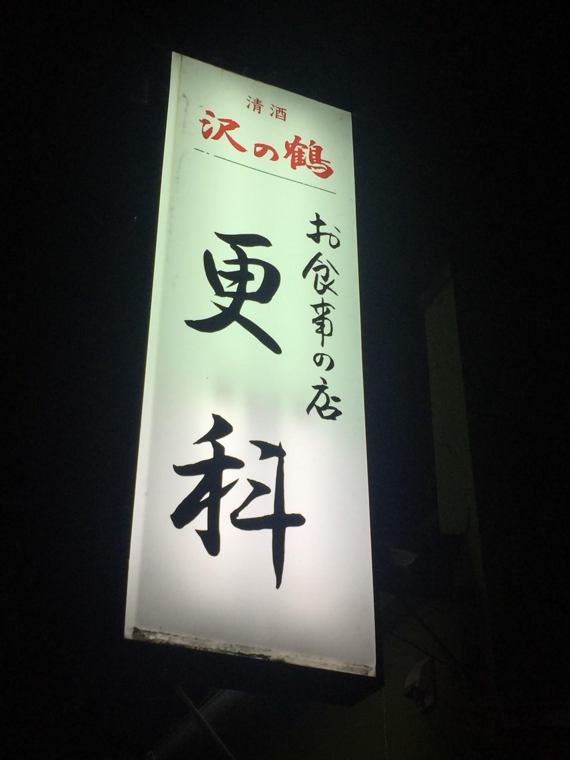 お食事の店 更科 湖山  お品書き記録_e0115904_11452614.jpg