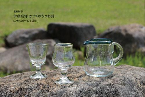 6月9日(土)から、伊藤嘉輝さんの個展です。_a0026127_14101269.jpg